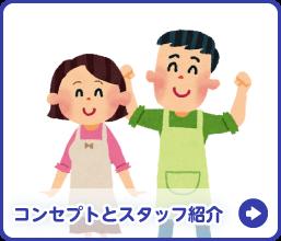コンセプトとスタッフ紹介